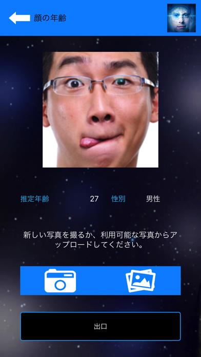 顔年齢アプリ - Age Botのおすすめ画像4