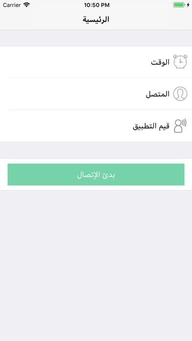 Fake Call مكالمات وهمية screenshot 2