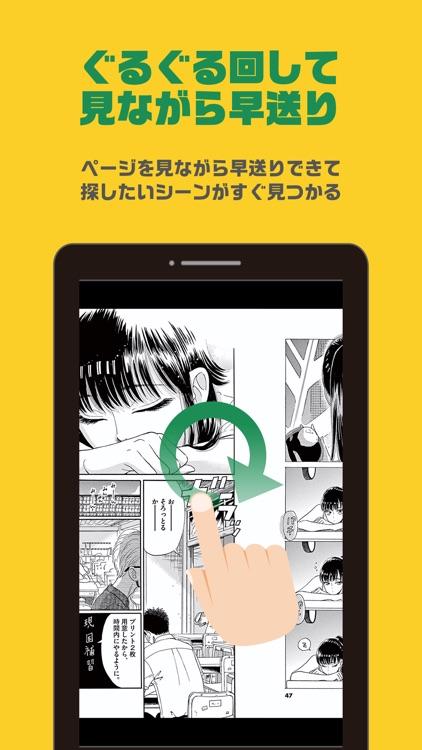 まんが王国 - 人気の漫画をじっくり試し読み screenshot-3