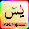 Surah Yaseen with Sound