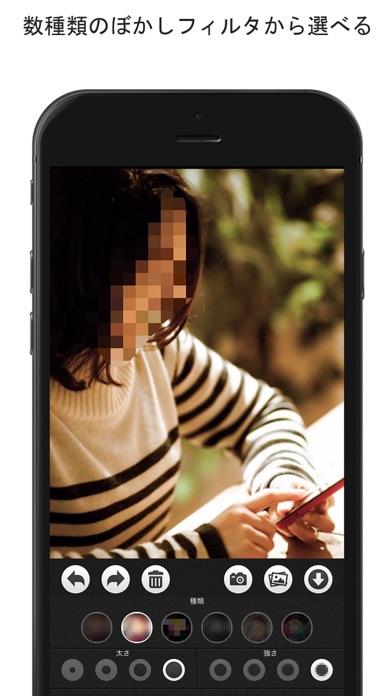 モザイク ぼかし & モザイク加工アプリ ... screenshot1
