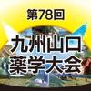 第78回九州山口薬学大会