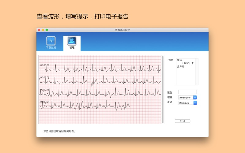 Portable ECG Monitor скриншот программы 3