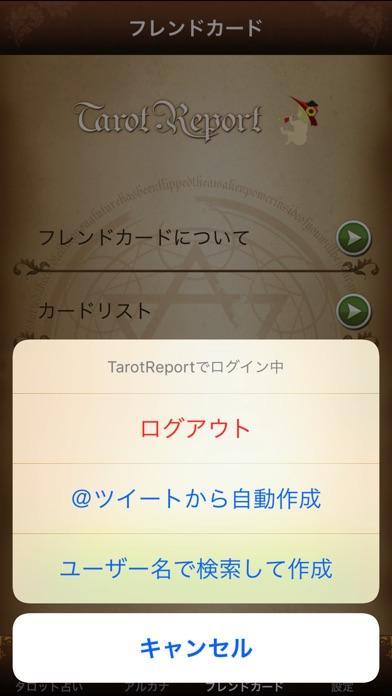 タロット・リポート screenshot1