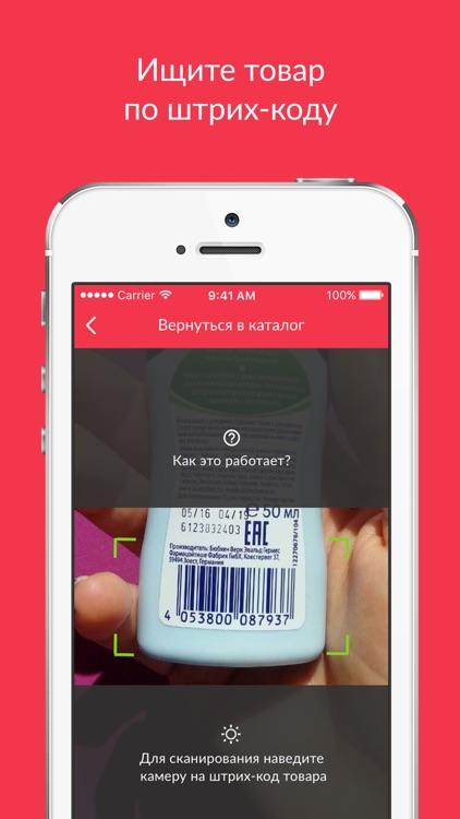 Babadu - Семейные покупки screenshot-3