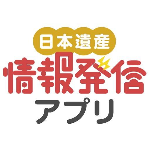 日本遺産情報発信アプリ 〜信濃川火焔街道〜