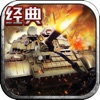 坦克超级大战:王者坦克二战终极坦克游戏