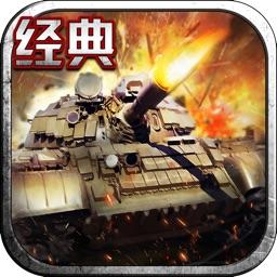 坦克超级大战:坦克类卡牌军事策略游戏