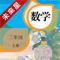 App Icon for 未来星学习机—小学数学二年级上册人教版 App in Switzerland IOS App Store