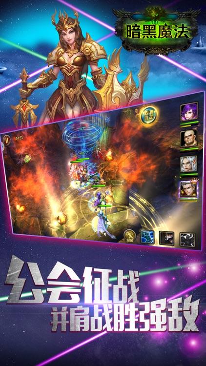 暗黑魔法-群英荟萃的游戏职业 screenshot-4