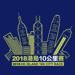 3.HK Island 10K City Race 2018