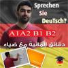 ضياء عبدالله A1 A2 B1 B2