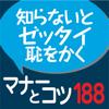 社会人話し方のマナーとコツ188(角川学芸出版)-Keisokugiken Corporation