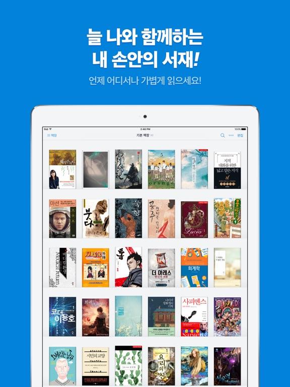 리디북스 전자책 - RIDIBOOKS eBOOK Скриншоты7