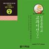 다락원 일본중학교 교과서선(하) – 日本の中学校の教科書選(下)