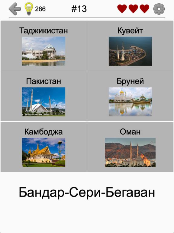 Игра Столицы всех континентов света