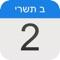 THE ULTIMATE HEBREW CALENDAR & LUACH