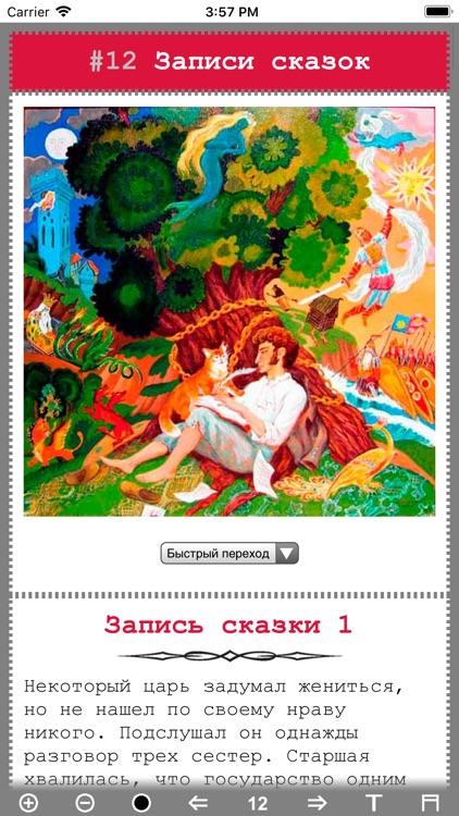 Сказки Пушкина А. С. screenshot-4