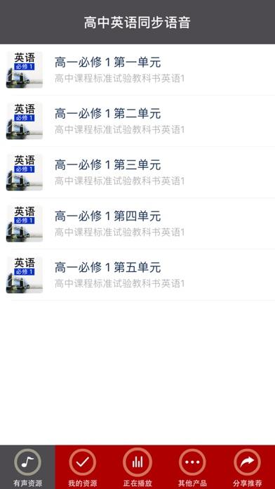 高中英语MP3高一必修1必修2 - 读书派出品 screenshot 3