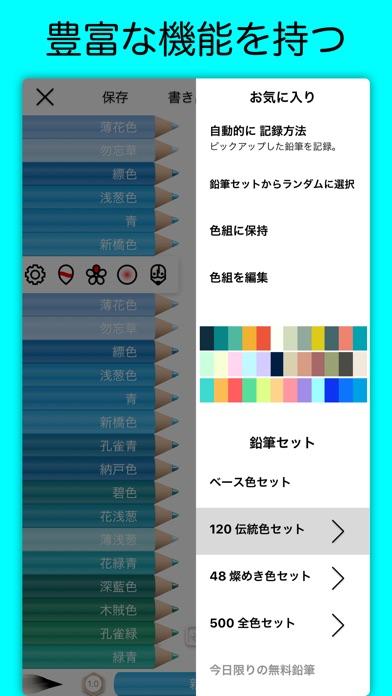 キラキラ塗り絵スクリーンショット4