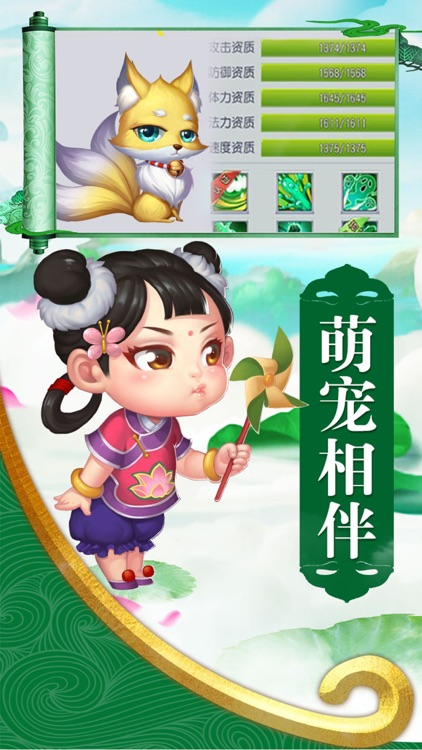 重回仙域 screenshot-2
