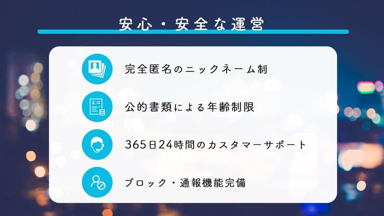 出会いのJメールでマッチング screenshot-3