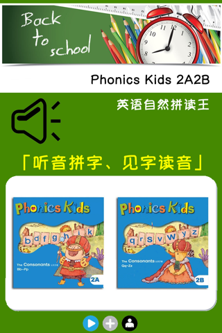 Phonics Kids教材2A2B -英语自然拼读王 - náhled