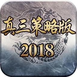 真三策略版2018-经典三国手游