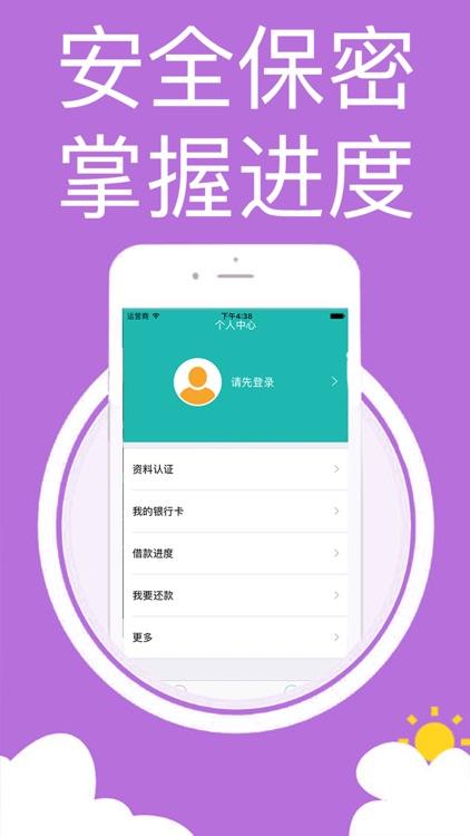 杏仁钱包-手机个人贷款借钱平台 screenshot-3