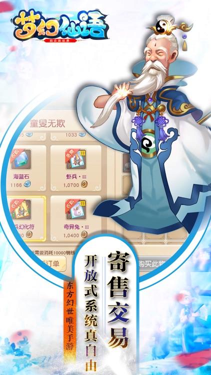 梦幻仙语-重回经典梦幻回合制手游 screenshot-3