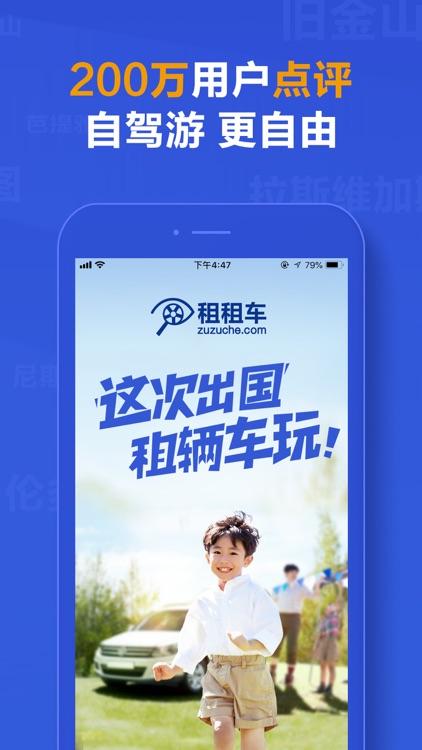 租租车-中国华人租车平台 screenshot-4