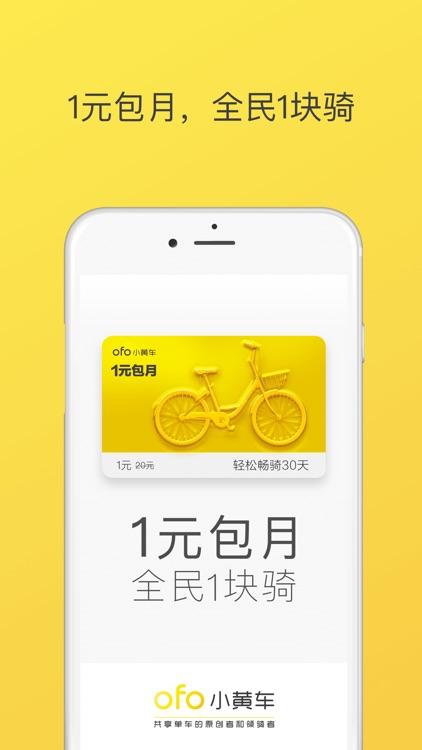 ofo共享单车-小黄车1元包月