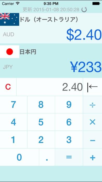 旅行用-通貨両替電卓スクリーンショット1