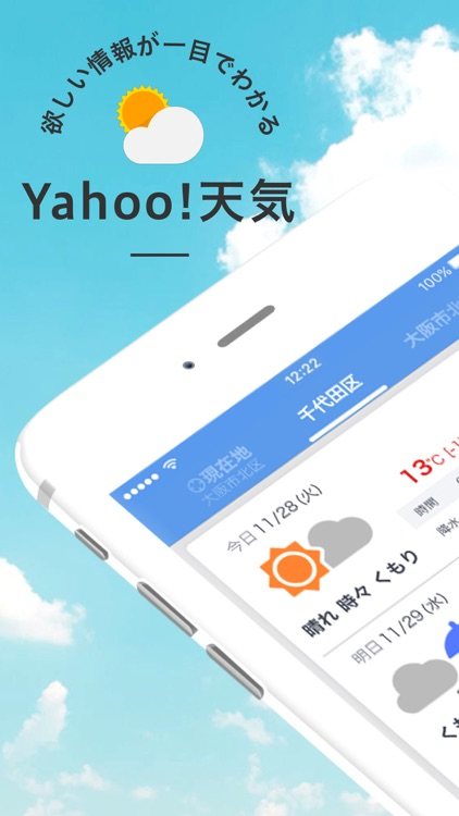 Yahoo!天気 screenshot-0