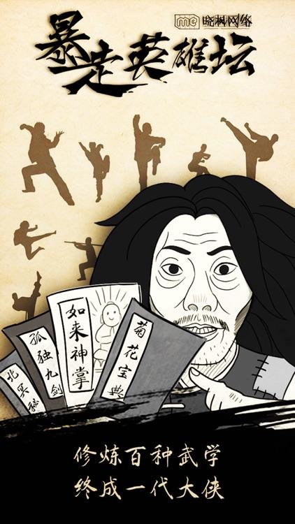 暴走英雄坛-自由武侠世界放置江湖