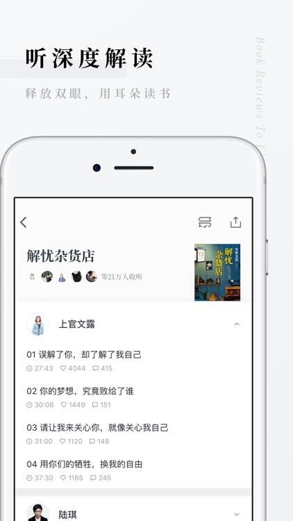 微信读书 screenshot-3