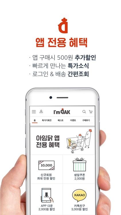 아임닭 - 닭가슴살 대표 브랜드 screenshot-3