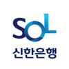 신한 쏠(SOL) – 신한은행 스마트폰뱅킹