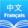 Chinese French Dictionary 法中词典