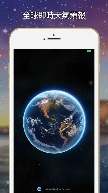 國家天氣-天氣即時預報&15天氣象預報 screenshot-4