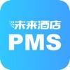 云PMS-酒店客栈民宿管理系统