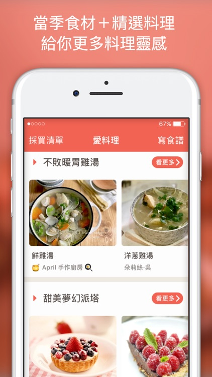 iCook 愛料理 screenshot-0