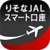 りそなJALスマート口座(アルファ支店・ベータ支店)アプリ