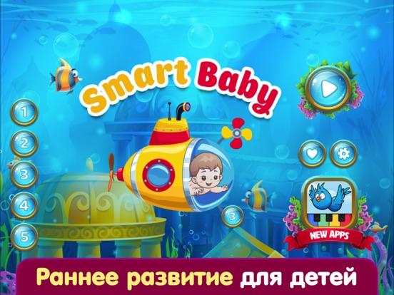 Детские игры малышей и детей на iPad