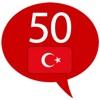 トルコ語を学ぶ - 50の言語