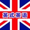 英语听力英式口语有声音频版HD