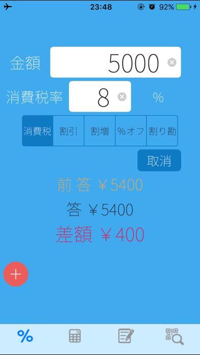 %税割引 - 楽々計算 電卓とメモ ScreenShot0