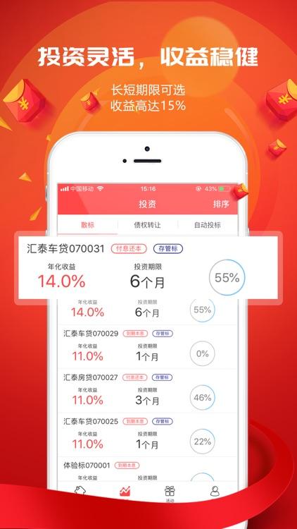 汇泰网 screenshot-0