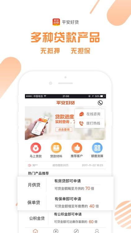 平安好贷 screenshot-0