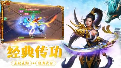 Screenshot of 龙之风谷-清新竞技团队合作手游 App
